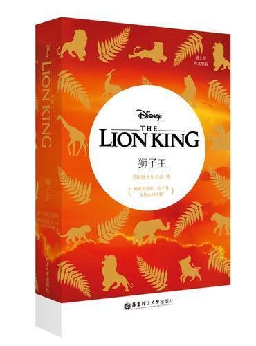 狮子王 The Lion King 迪士尼英文原版.电影同名英语小说(赠英文音频、电子书及核心词讲解)