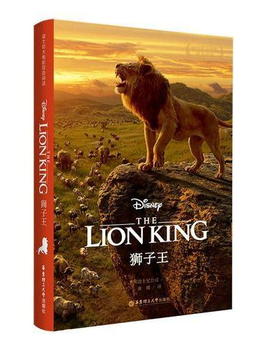 狮子王 The Lion King 迪士尼大电影双语阅读.电影同名英汉双语小说(赠英文音频、电子书及核心词讲解)