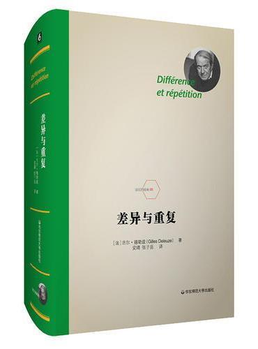 差异与重复(法兰西经典,一部当代哲学的经典之作)