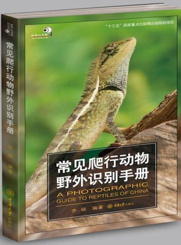 常见爬行动物野外识别手册