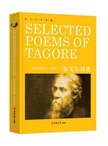 英文全本典藏-泰戈尔诗选