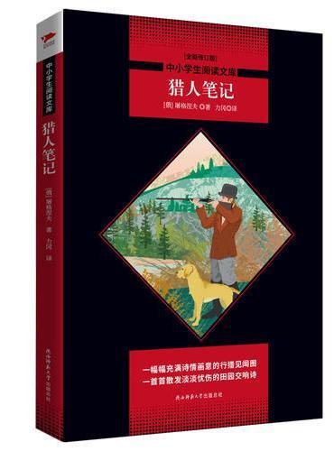 猎人笔记 黑皮升级版 七年级上 中小学生阅读文库