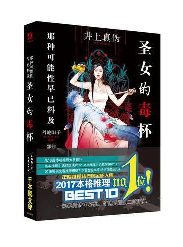 圣女的毒杯(日本首席王牌出版社:讲谈社首次正版授权简体中文版)