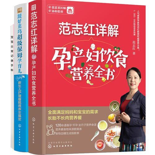 范志红孕产妇饮食+新生儿护理(套装2册)