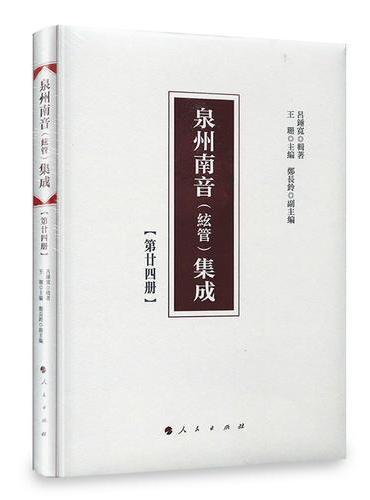 泉州南音(絃管)集成泉州南音(絃管)集成 第二十四册