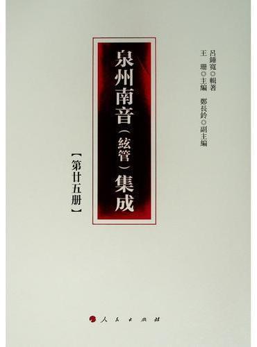 泉州南音(絃管)集成泉州南音(絃管)集成 第二十五册