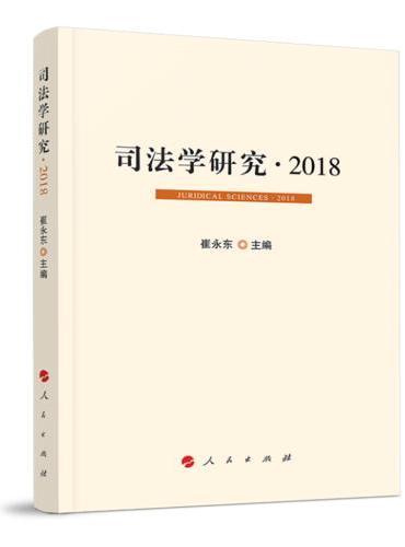 司法学研究·2018