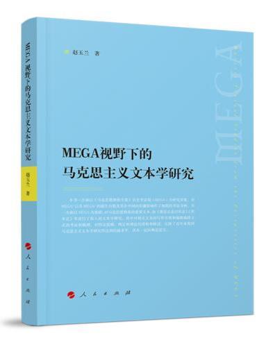 MEGA视野下的马克思主义文本学研究