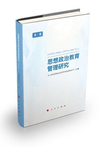思想政治教育管理研究(第一辑)