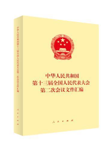 中华人民共和国第十三届全国人民代表大会第二次会议文件汇编