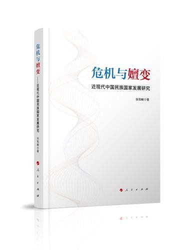 危机与嬗变——近现代中国民族国家发展研究