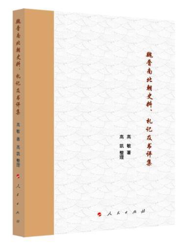 魏晋南北朝史料、札记及书评集(中原历史文化研究丛书第1-2-1卷)