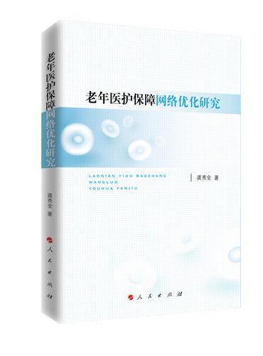 老年医护保障网络优化研究