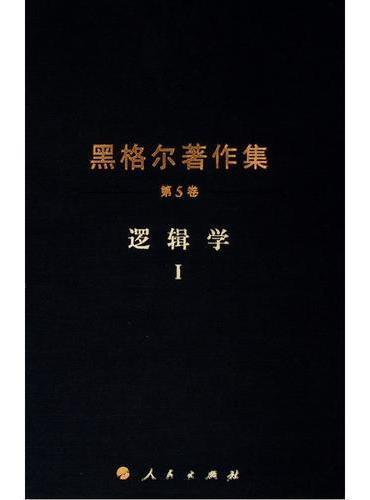 黑格尔著作集(第5卷) 逻辑学Ⅰ