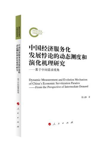 中国经济服务化发展悖论的动态测度和演化机理研究——基于中间需求视角