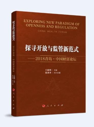 探寻开放与监管新范式——2018青岛·中国财富论坛