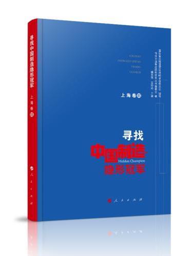 寻找中国制造隐形冠军(上海卷III)