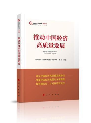 推动中国经济高质量发展(中国经济热点解读2019)