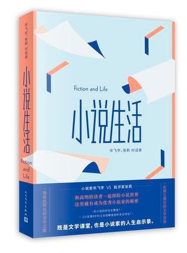 小说生活:毕飞宇、张莉对话录