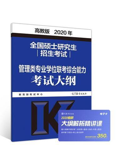 高教版考研大纲2020 2020年全国硕士研究生招生考试管理类专业学位联考综合能力考试大纲