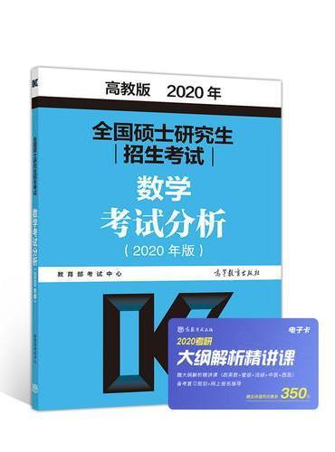 高教版考研大纲2020 全国硕士研究生招生考试数学考试分析(2020年版)