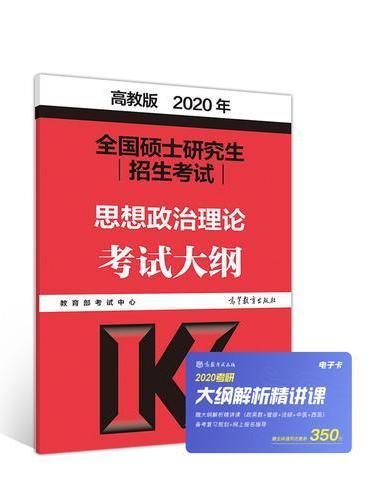 高教版考研大纲2020 2020年全国硕士研究生招生考试思想政治理论考试大纲