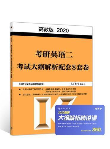 高教版考研大纲2020 2020考研英语二考试大纲解析配套8套卷