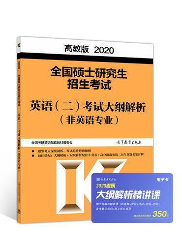 高教版考研大纲2020 2020全国硕士研究生招生考试英语(二)考试大纲解析(非英语专业)