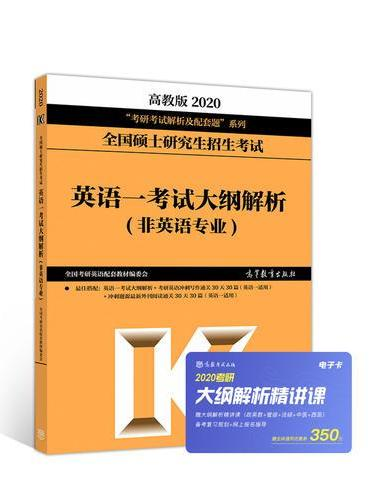 高教版考研大纲2020 2020全国硕士研究生招生考试英语一考试大纲解析(非英语专业)