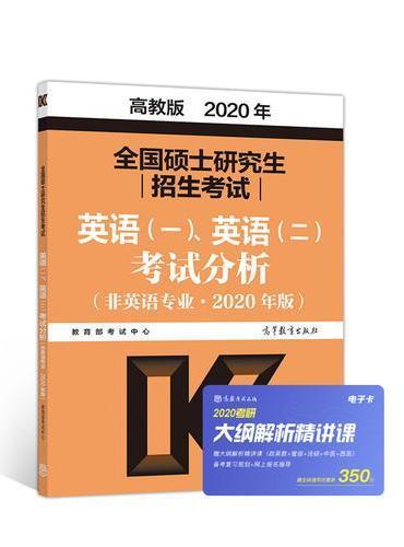 高教版考研大纲2020 全国硕士研究生招生考试英语(一)、(二)考试分析(非英语专业·2020年版)
