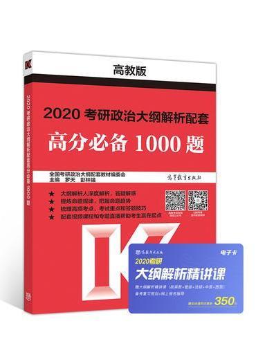 高教版考研大纲2020 2020考研政治大纲解析配套高分必备1000题
