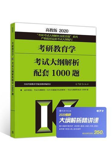 高教版考研大纲2020 2020考研教育学考试大纲解析配套1000题