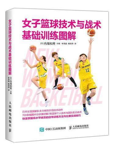 女子篮球技术与战术基础训练图解