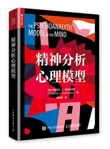 精神分析心理模型
