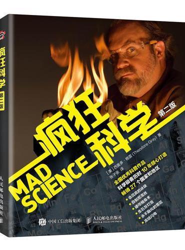 疯狂科学 第二版