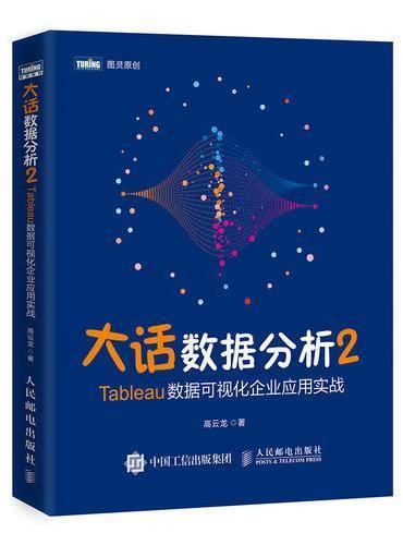 大话数据分析2—Tableau数据可视化企业应用实战