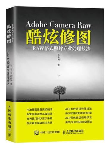 Adobe Camera Raw 酷炫修图 RAW格式照片专业处理技法