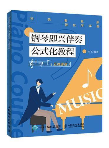 钢琴即兴伴奏公式化教程 五线谱版