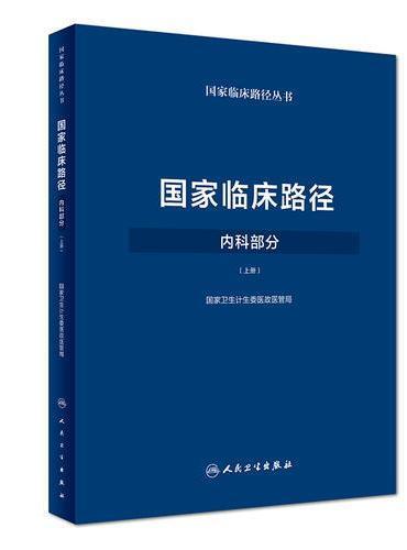 国家临床路径(内科部分)(上册/配增值)