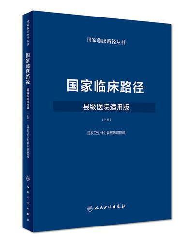 国家临床路径(县级医院适用版)(上册/配增值)