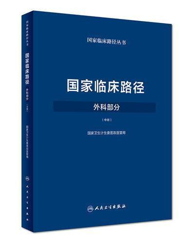 国家临床路径(外科部分)(中册/配增值)