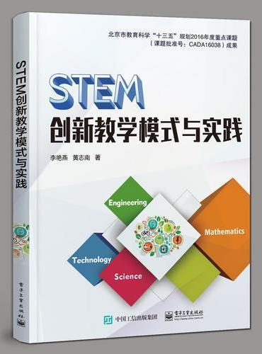 STEM创新教学模式与实践