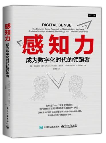 感知力:成为数字化时代的领跑者