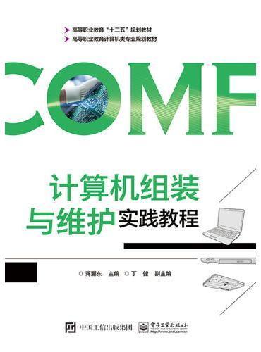 计算机组装与维护实践教程