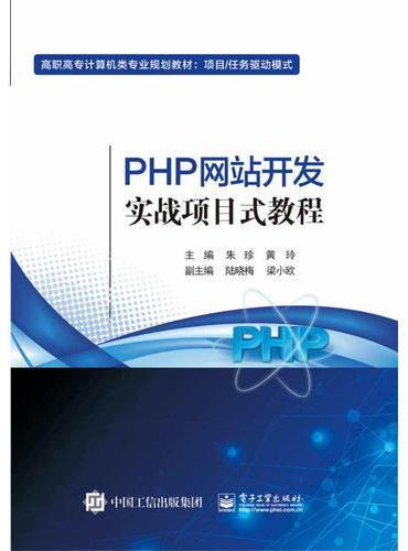 PHP网站开发实战项目式教程