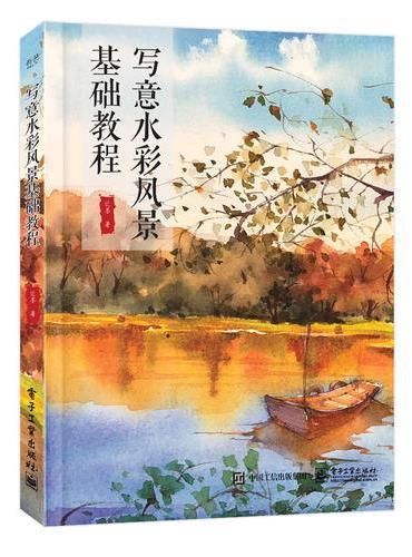 写意水彩风景基础教程(全彩)