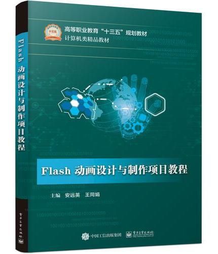 Flash动画设计与制作项目教程