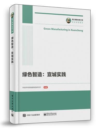 国之重器出版工程 绿色智造 宣城实践