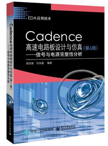 Cadence高速电路板设计与仿真(第6版)——信号与电源完整性分析