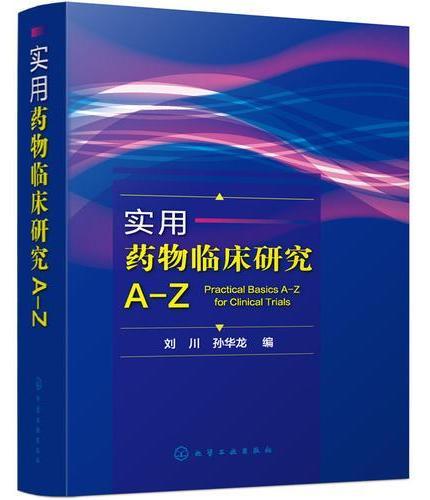 实用药物临床研究A-Z